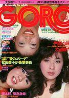 GORO 1976年7月22日号