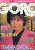 付録付)GORO 1984年2月23日号 NO.5