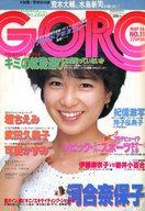 GORO 1983年5月26日号 NO.11