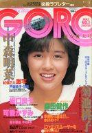付録付)GORO 1985年1月1日号 NO.1