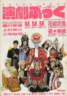 演劇ぶっく 1988年12月号 NO.16
