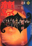 演劇ぶっく 1993年10月号 No.45