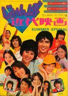 付録付)じゃんぼ近代映画 サマースペシャル号 1973年8月