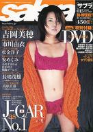 DVD付)sabra 2003/9/11 015号(DVD1枚付) サブラ