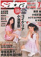 付録付)sabra 2009/7(別冊付録1点DVD1枚付) サブラ