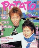 付録付)POTATO 2002/2(別冊付録1点) ポテト