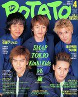 POTATO 2002/4 ポテト