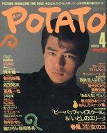 POTATO 1987年4月号 ポテト