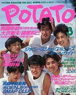 POTATO 1990/03 ポテト
