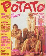 POTATO 1993年9月号 ポテト