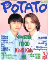 POTATO 1997/3 ポテト