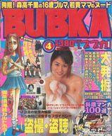 BUBKA VOL.4 1996年9月号