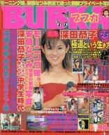 BUBKA 1999/3