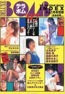 デラボム DELUXE BOMB INDEX '98年ボム1月号別冊