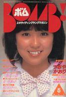 ランクB)BOMB! 1982年5月号 ボム