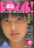 BOMB! 1983年9月号 ボム