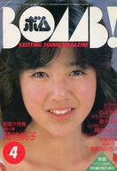 BOMB! 1984年4月号 ボム