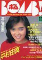付録付)BOMB! 1988年11月号 ボム