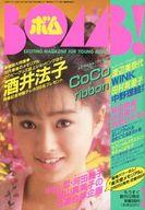 BOMB! 1990年3月号 ボム