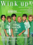 Wink up 2000年10月号 Vol.148 ウインクアップ