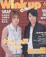 Wink up 2005年6月号 Vol.24月号 ウインクアップ