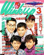 Wink up 1989年3月号