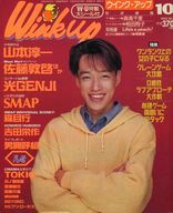 Wink up 1992年10月号 ウインクアップ