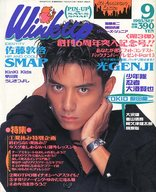 Wink up 1993年9月号 Vol.63 ウインクアップ