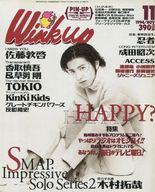 Wink up 1994年11月号 Vol.77 ウインクアップ