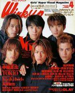 Wink up 1999年4月号 Vol.130 ウインクアップ