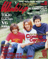 Wink up 1999年8月号 Vol.134 ウインクアップ