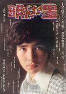 ランクB)付録無)デッカイ明星 1973年冬休み増刊号
