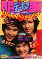 付録付)デッカイ明星 1973年7月増刊号