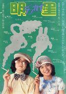 デッカイ明星 1974年夏休み増刊号