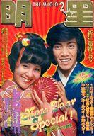 付録付)Myojo 明星 1973年2月号