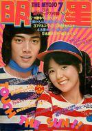 付録付)Myojo 明星 1973年7月号