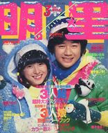 付録付)Myojo 明星 1981年3月号