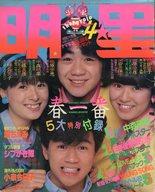 付録付)Myojo 明星 1983年4月号