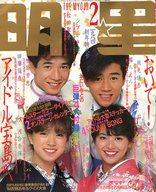 付録付)Myojo 明星 1984年2月号