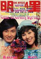付録無)Myojo 明星 1972年4月号