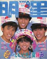 付録無)Myojo 明星 1983年9月号