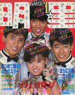 付録無)Myojo 明星 1984年1月号