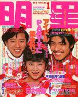 付録無)Myojo 明星 1986年1月号