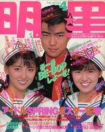 付録無)Myojo 明星 1987年4月号