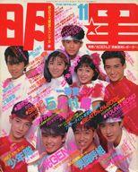 付録無)Myojo 明星 1988年11月号