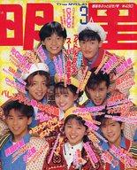 付録無)Myojo 明星 1990年3月号