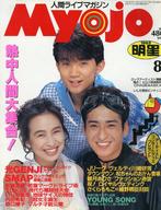 付録無)Myojo 明星 1993年8月号