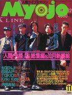 付録無)Myojo 明星 1994年11月号