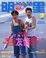 Myojo 明星 1992/7