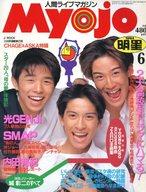 付録付)Myojo 明星 1994年6月号